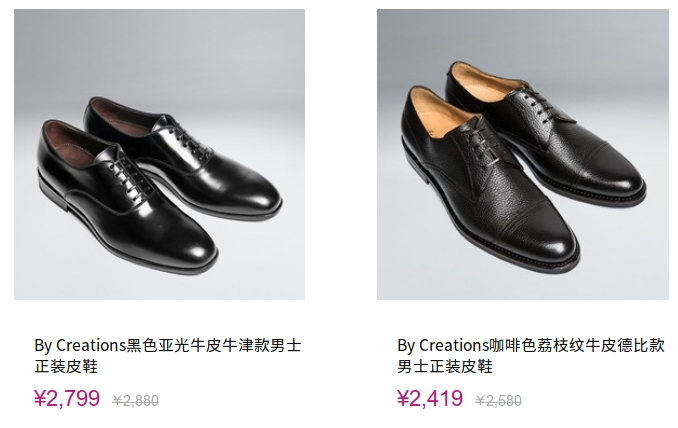 IhaveU_by_creation_shoes