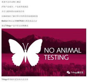 Testy kosmetyków na zwierzętach nie są stosowane przez Trilogy